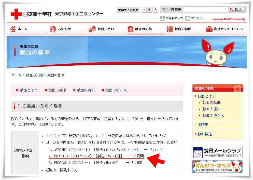 日本赤十字社東京都赤十字血液センターホームページ献血の基準でご遠慮いただく場合