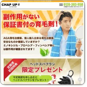 thumb_chapup_jp