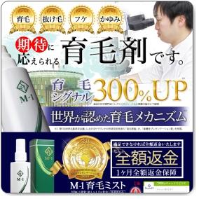 M-1育毛ミスト公式サイト