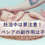 【妊活要注意!】プロペシアの副作用で子供に障害が出ることはある?