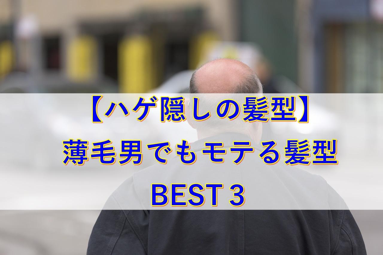 【ハゲ隠しの髪型】薄毛男でもモテる髪型BEST3