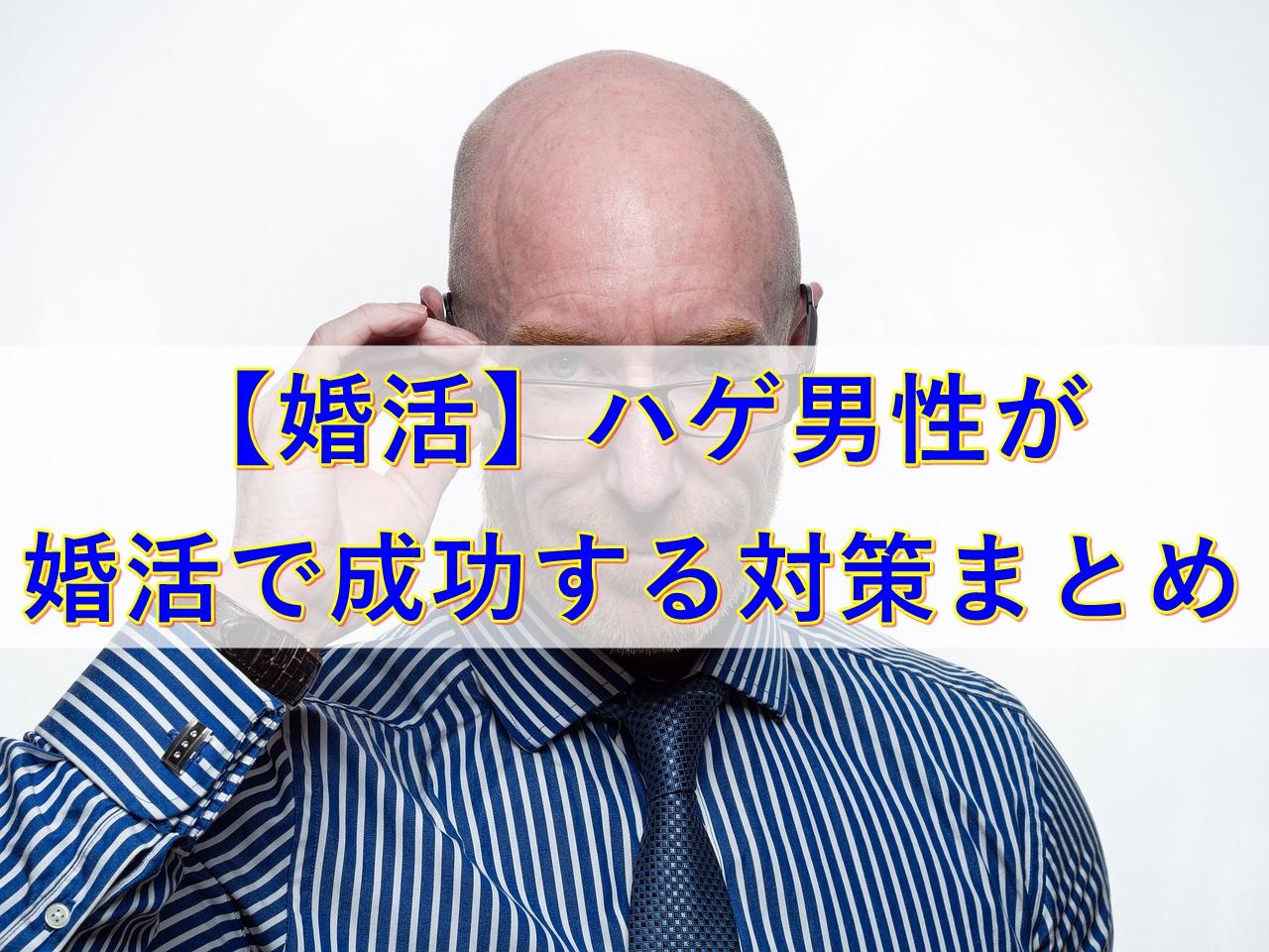 【婚活】ハゲ男性が婚活で成功する対策まとめ
