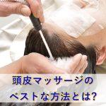 頭皮マッサージのベストな方法とは?